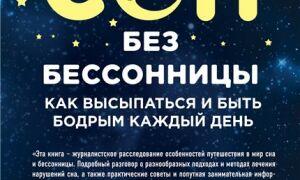 Обзор книги: Юлия Кириллова «Сон без бессонницы. Как высыпаться и быть бодрым каждый день»