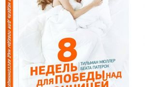 Обзор книги: Тильман Мюллер, Беата Патерок «8 недель для победы над бессонницей. Как самостоятельно наладить сон»