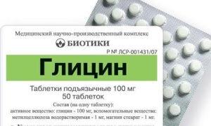 Глицин при бессоннице