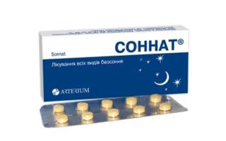 Соната лекарство от бессонницы